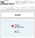 回線速度201612.PNG